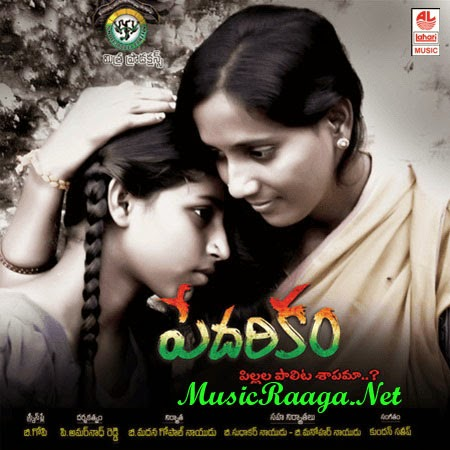 Pedarikam Telugu Mp3 Songs