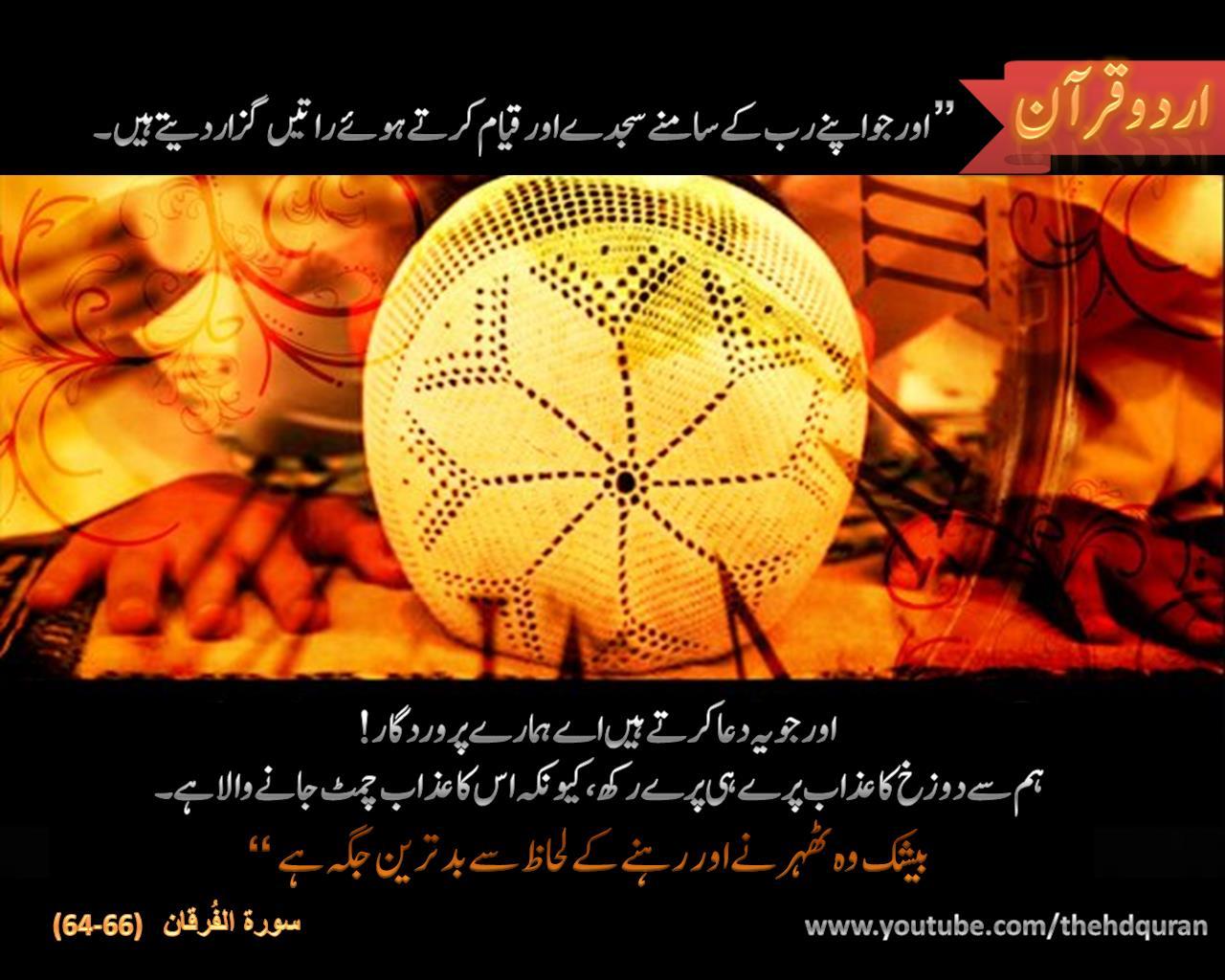 The HD Urdu Quran And Learn Islam 11 Islamic Wallpapers Learn