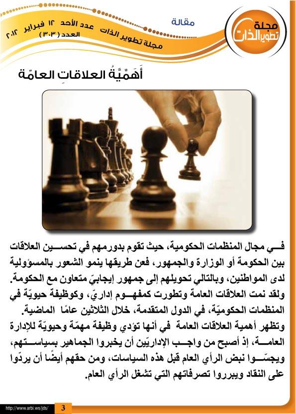 أهمية العلاقات العامة ttzat+12+Febraury-5+