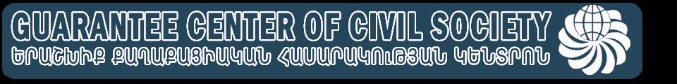 GUARANTEE CENTER OF CIVIL SOCIETY / ARMENIA