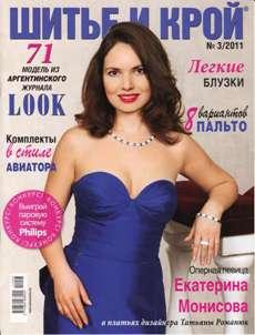 Шитье и Крой №3 2011