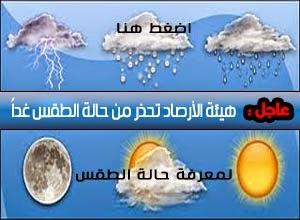 تعرف على حالة الطقس اليوم وغدا فى مصر والعالم,حالة الطقس,حالة الطقس غدا,حالة الطقس اليوم,حالة الطقس فى مصر,حالة الطقس الآن,توقعات الأرصاد الجوية,الأرصاد الجوية,الأرصاد الجوية المصرية,حالة الجو,حالة الجو فى مصر,حالة الجو اليوم,حالة الجو غداً,اخبار حالة الطقس غدا فى مصر,حالة الجو فى مصر,توقعات حالة الطقس خلال 10 أيام,Daily weather,weather,