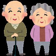 おじいさんとおばあさんのイラスト