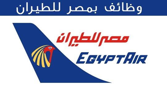 وظائف خالية : أعلان وظائف وزارة الطيران المدنى بتاريخ اليوم 11-8-2015