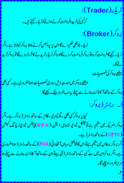 Trader and broker in urdu