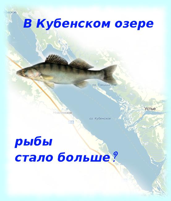 Кубенское озеро. Карта