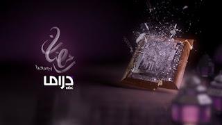 مشاهدة قناة ام بي سي دراما بث مباشر MBC DRAMA