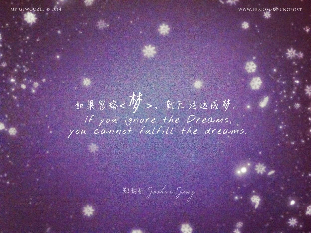 郑明析,摄理,月明洞,梦,Joshua Jung, Providence, Wolmyeong Dong, Dreams
