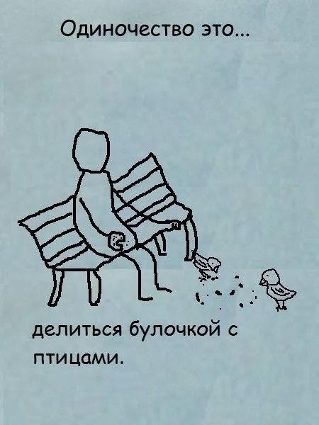 делиться булочкой с птицами