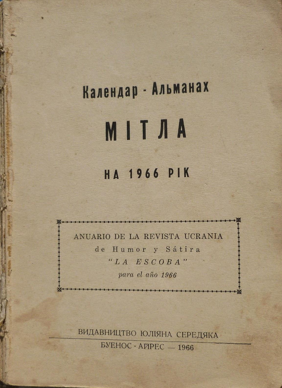 Мітла