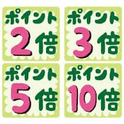 ポイント倍増シールのイラスト「2倍・3倍・5倍・10倍」