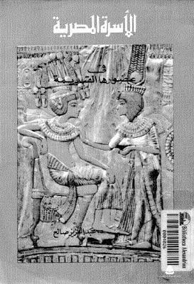 الأسرة المصرية في عصورها القديمة لـ عبد العزيز صالح