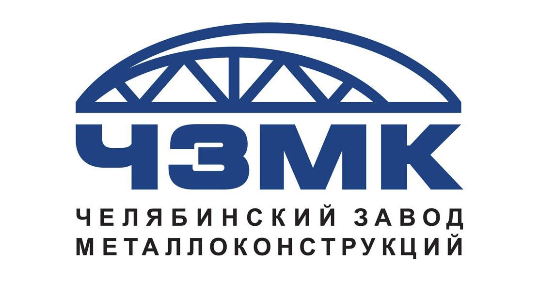 ЗАО «ЧЗМК», «Челябинский завод металлоконструкций», г. Челябинск