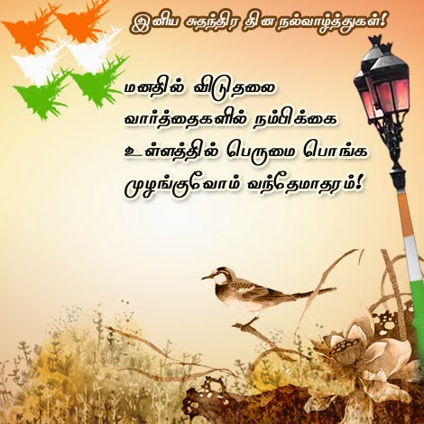 Happy Independence Day Suthanthira Dhina Nalvaalthugal in Tamil