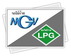 รถยนต์ของคุณ กับ LPG และ NGV