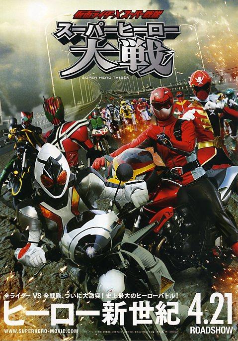 Kamen+Rider+x+Super+Sentai+Super+Hero+Taisen+%282012%29+HDTV+350MB+hnmovies