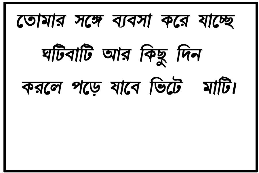 All Bengal Village Level Enterpenurs Wellfare Organization