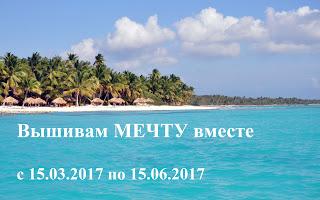 """СП """"Вышиваем МЕЧТУ вместе"""""""