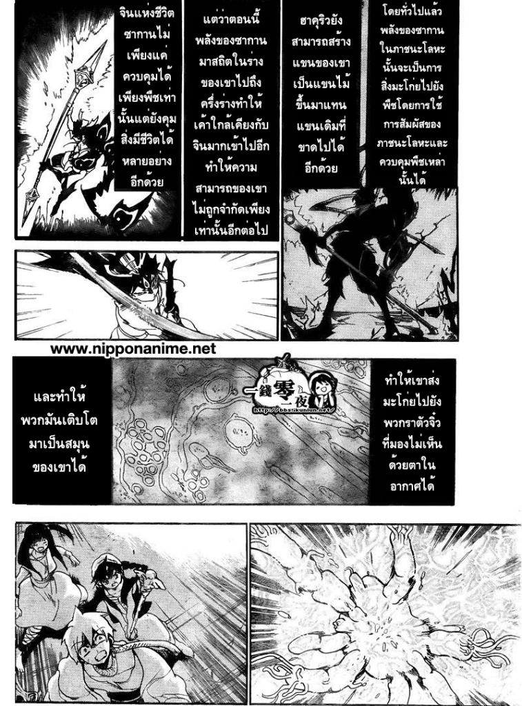 Magi the Labyrinth of Magic 130 TH อดีตอันแสนมืดมน  หน้า 8