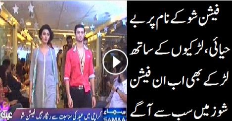 video, lahore fashion week, karachi girls, fashion week in karachi, special fashoin show on eid in karachi,