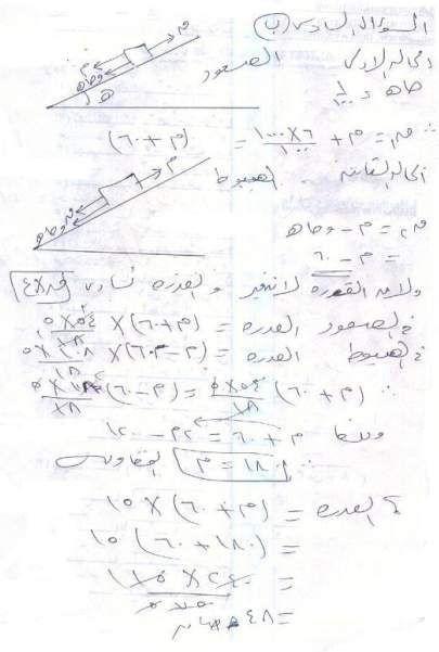 امتحان الميكانيكا والاجابة النموذجية للثانوية العامة 2012 11