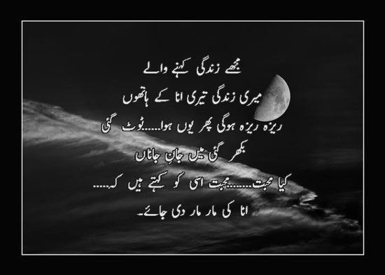 poems of love and romance. poetry, love urdu romance
