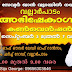 VALLARPADAM ABHISHEKAGNI BIBLE CONVENTION-2014