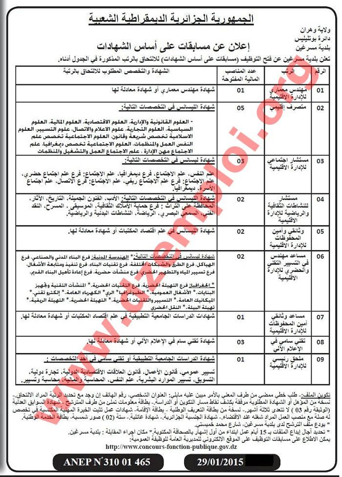 توظيف في بلدية مسرغين دائرة بوتليليس ولاية وهران جانفي 2015 Oran.jpg