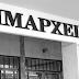 Σε επιτήρηση οι Δήμοι Οιχαλίας και Πύλου-Νέστορος στην Μεσσηνία