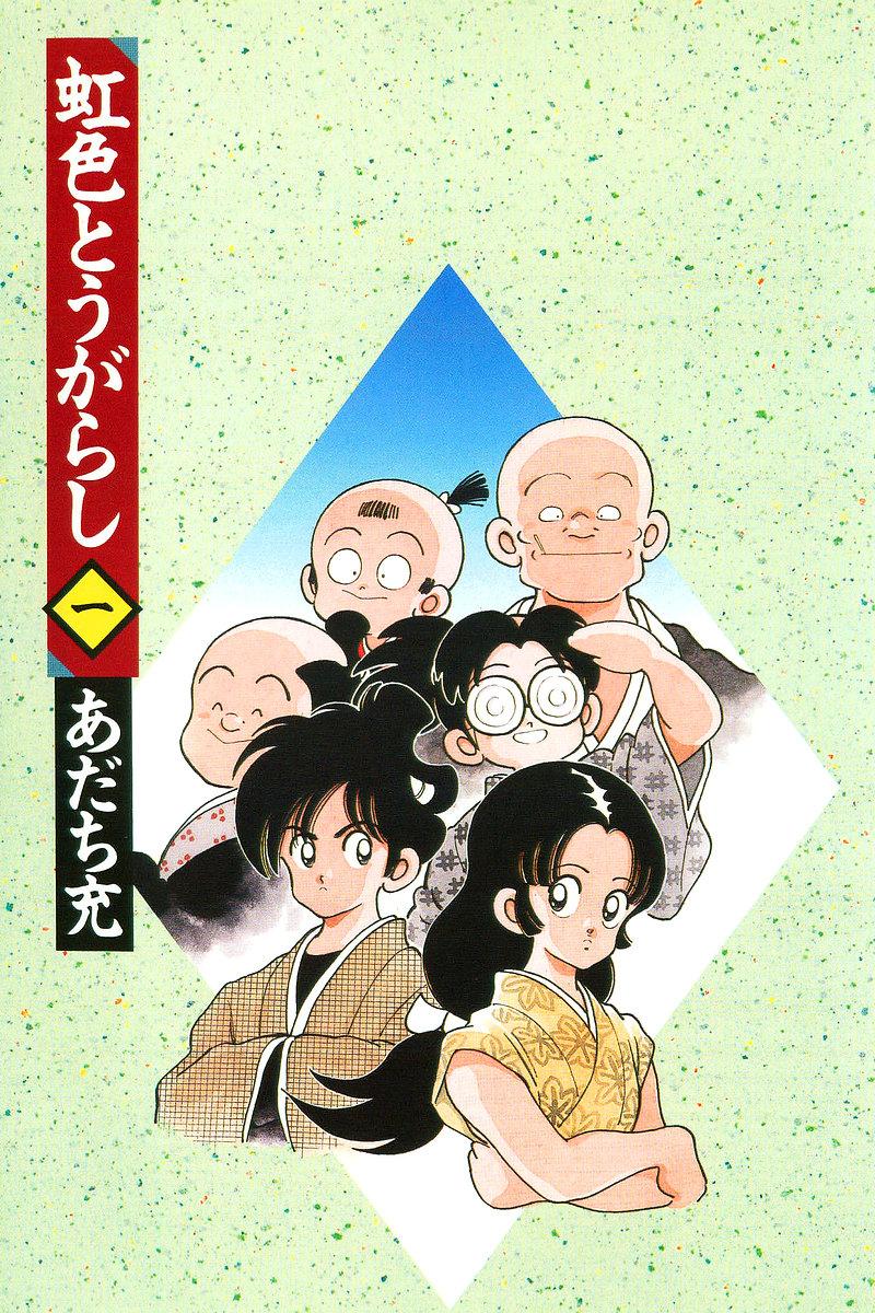 Nijiiro Togarashi - Ớt Bảy Màu chap 1 - Trang 4