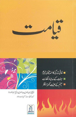 Qayamt Urdu Book Pdf