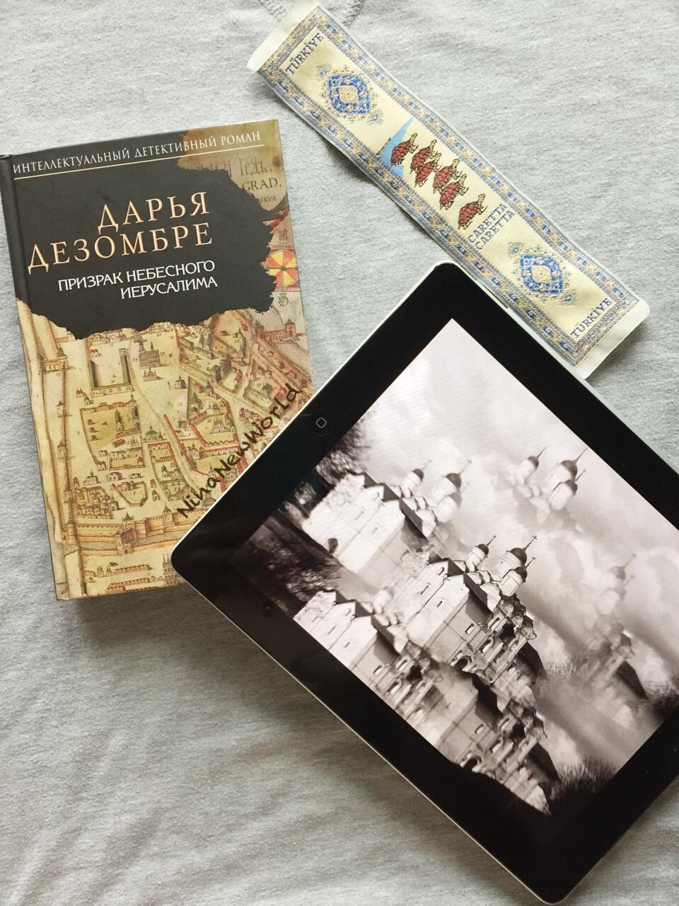 Скачать книгу дарьи дезомбре призрак небесного иерусалима