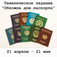 http://charmedscrap.blogspot.de/2014/04/passport.html