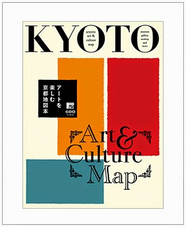 アートを楽しむ 京都地図本