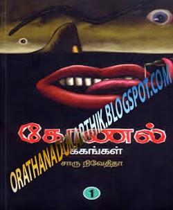 கோணல் பக்கங்கள் கூவாகம்-சாரு நிவேதிதா 1312_1+cA