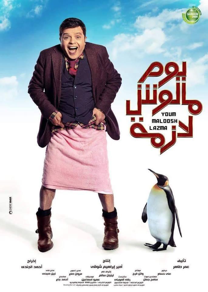 فيلم مالوش لازمة كامل