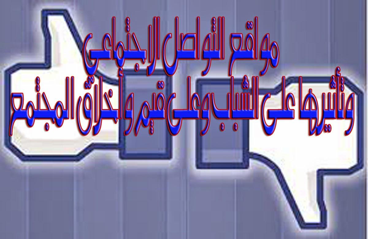 نقاش حول المنشورات التافهة على الفيسبوك , خرافات شائعة حول فيس بوك