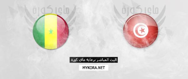 تونس والسنغال مباشر اليوم