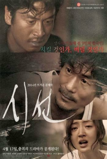 "Film Korea ""God's Eye View"""