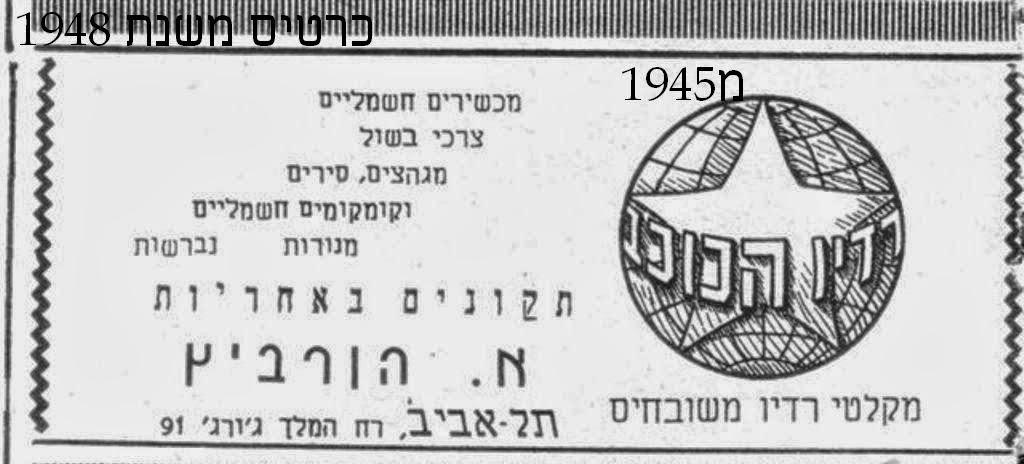 כרטיס מ1948