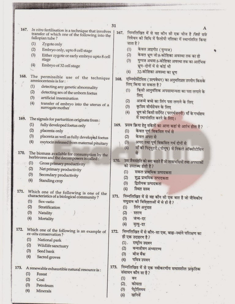 AIPMT 2010 Exam Question Paper Page 31