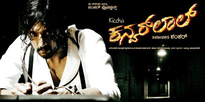 Kiccha Sudeep Kanwarlal (2013) Kannada latest new Images