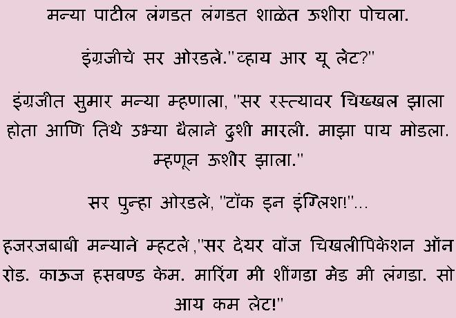 Health tips in marathi language