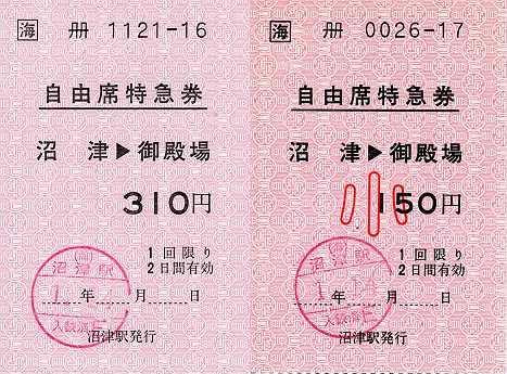 JR東海 沼津駅発行 あさぎり号軟券自由席特急券(廃札)