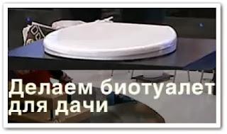онлайн видеоурок Как сделать биотуалет для дачи