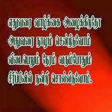 Tamil Saying Wallpapers Collections