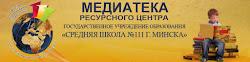 "Медиатека ресурсного центра ГУО ""Средняя школа №111 г.Минска"""