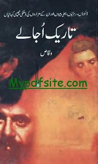 Tareek Ujalay By Waqas