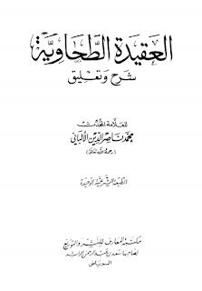 حمل كتاب العقيدة الطحاوية شرح و تعليق - محمد ناصر الدين الألباني
