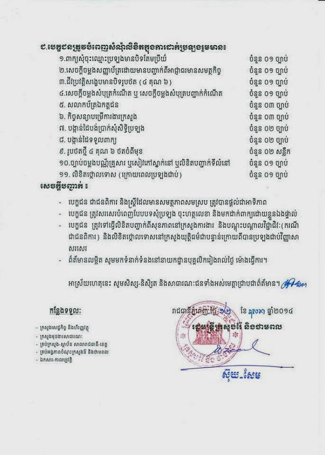 http://www.cambodiajobs.biz/2014/06/100-positions-ministry-of-mines-and.html